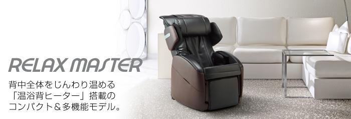 Ghế Massage  AS-670